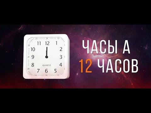 НАУКА ЗА МИНУТУ _ Машина времени - Cмотреть видео онлайн с youtube, скачать бесплатно с ютуба