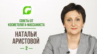 Советы косметолога-массажиста Натальи Аристовой. Уход за сухой и нормальной кожей лица