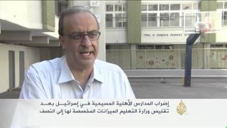 إضراب المدارس الأهلية المسيحية في إسرائيل