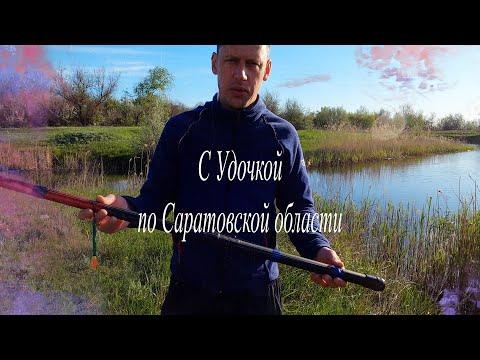 Давно не встречал ТАКУЮ рыбу С Удочкой по Саратовской области