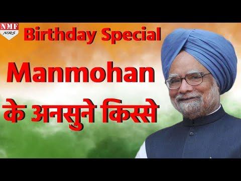 Birthday Special: आपको चौंका देंगी Manmohan Singh के बारे में ये बातें