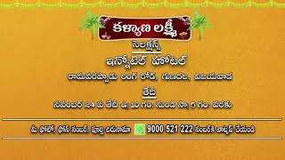 Kalyana Lakshmi Selection Promo | Vijayawada | Gemini TV