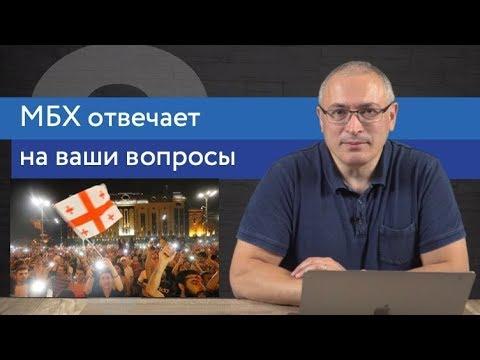 Ходорковский о протестах в Грузии, деле Голунова и сестрах Хачатурян | Ответы На Вопросы | 16+