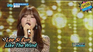 [HOT] Lee Si Eun - Like The Wind, 이시은 - 바람처럼 떠나버린 너 Show Music core 20170624