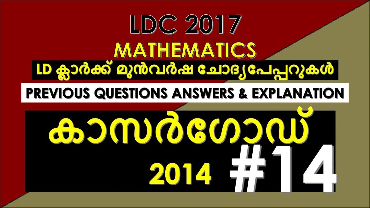Worksheet Maths Malayalam Questions kerala psc ldc 2017 previous question kasargod kasargod