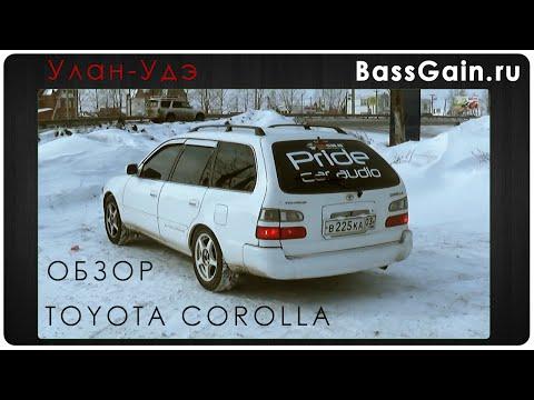 Обзор Toyota COROLLA, Улан-Удэ. Bassgain