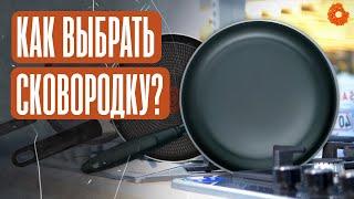 Как ПРАВИЛЬНО выбрать сковороду? ✅ Советы