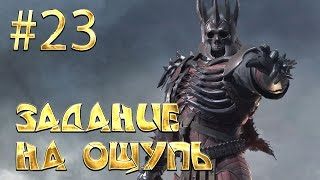 "The Witcher 3 #23  Задание ""На ощупь"""