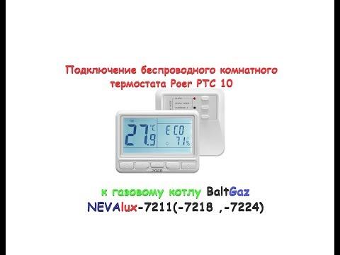 [Aliexpress]Подключение беспроводного комнатного термостата Poer  PTC10
