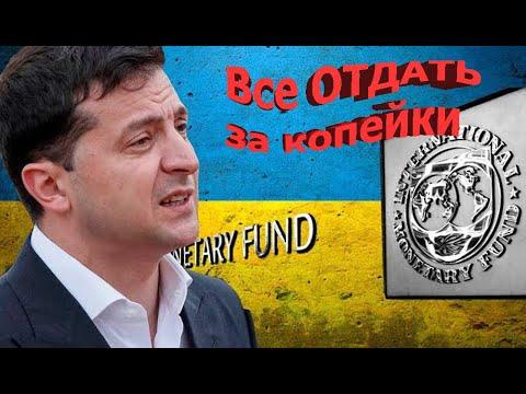 Продажи земли МАЛО: МВФ ставит новые УСЛОВИЯ Киеву! Зеленский точно ДОБЬЁТ Украину