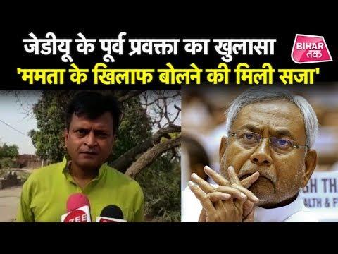 Ajay Alok का बड़ा खुलासा। Nitish Kumar ने Mamata Banerjee के खिलाफ बोलने से रोका था !