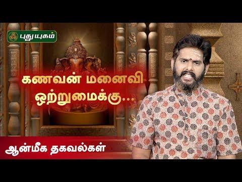 கணவன் - மனைவி ஒற்றுமைக்கு...   ஆன்மீக தகவல்கள்   23/06/2019