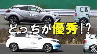 【トヨタ C-HR vs ホンダ ヴェゼル】自動ブレーキ どっちが優秀!?