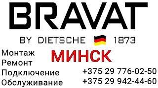 Монтаж Ремонт Подключение Обслуживание Сантехники BRAVAT Минск