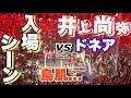 11/7   WBSS 決勝戦 井上尚弥vsノニト・ドネア  井上尚弥カッコ良すぎる入場シーン