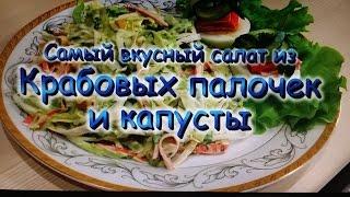 Самый вкусный салат из Крабовых палочек и Капусты! / Salad of crab sticks and cabbage!