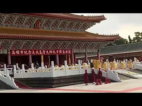 2017年9月28日 高雄孔廟 祭孔大典