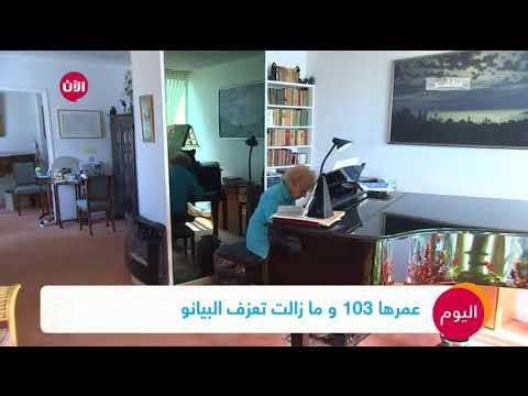 عمرها 103 اعوام وما زالت تعزف البيانو  - نشر قبل 3 ساعة