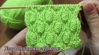 Узор спицами «Кокон», видео | Knit Pod Stitch
