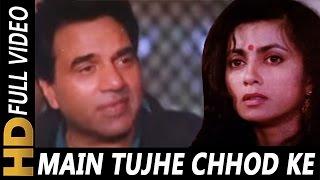 Main Tujhe Chod Ke Kaha Jaunga | Kumar Sanu | Trinetra 1991 Songs | Dharmendra