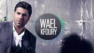 Wael Kfoury - Ma32oul Tshati Bi Ab | وائل كفوري - معقول تشتي بأب
