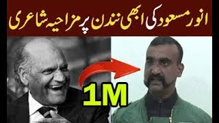 Pakistani Legend Poet Anwar Masood's funny Poetry on Indian Pilot Abhinandan |Dekhty Raho TV|-HD