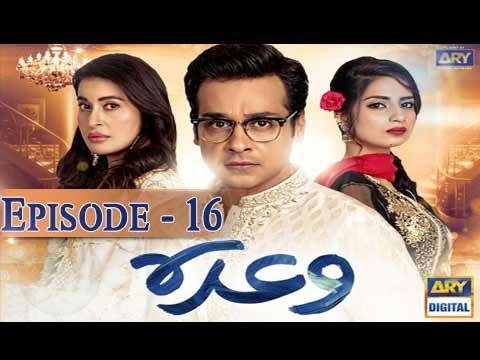 Waada Ep - 16 - 22nd February 2017 - ARY Digital Drama