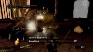 Dark Souls #1 Ага, вот эти ребята , Орнштейн и Смоуг-Смауг...ай йай йай)(Решил я тут вдруг записать эксперементальное видео о Dark Souls и очень уж хотелось сразится с хвалеными Орнште..., 2015-09-23T21:43:09.000Z)