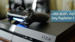 Sony PlayStation 4 - игра на новом уровне(Одним из самых запоминающих устройств этого года стала Sony PlayStation 4, игровая консоль следующего поколения...., 2013-12-20T18:30:01.000Z)