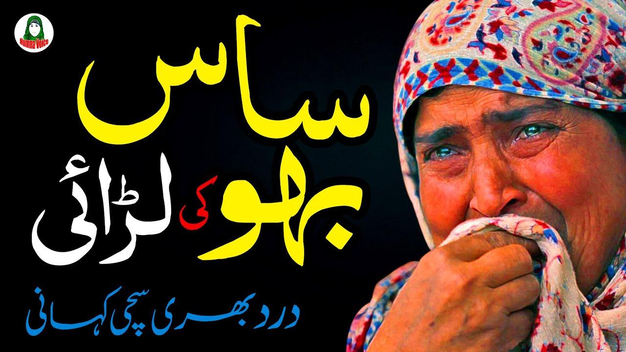 Saas bahu ki ladai || Sachi Kahani || Hindi Kahani || Urdu Kahani || Humna Voice