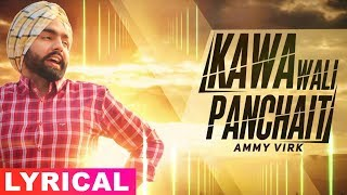 Kawa Wali Panchait (Lyrical Video) | Ammy Virk | Ardaas | Latest Punjabi Songs 2019 | Speed Records