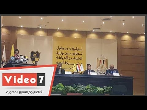 توقيع برتوكول تعاون بين الشباب والرياضة ووادي دجلة  - 12:55-2018 / 9 / 13