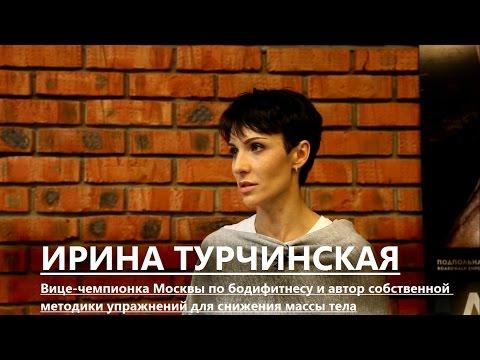 Ирина Турчинская: Вред сала, сахара, соли — это такие глупости