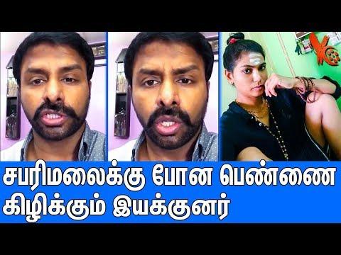 சரமாரி கேள்வி : Director Gaurav Narayanan Slams Rehana Fathima | Sabarimala Women's Entry | Kerala