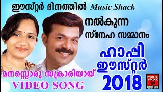 Manasuoru Sakraariyaay # Easter Special Song # Christian Devotional Songs Malayalam 2018 # Easter