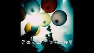 周蕙 - 不愛了也是一種愛.mp4