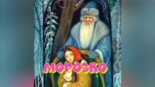 МОРОЗКО. СКАЗКИ НА НОЧ. Руские народные сказки, аудиосказки для детей.