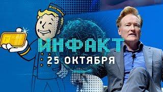 Fallout 76 крадёт лут, Last of Us 2 и Watch Dogs: Legion перенесли, чат убивает в The Outer Worlds…