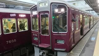 阪急電車 神戸線 9000系 9104F 発車 十三駅