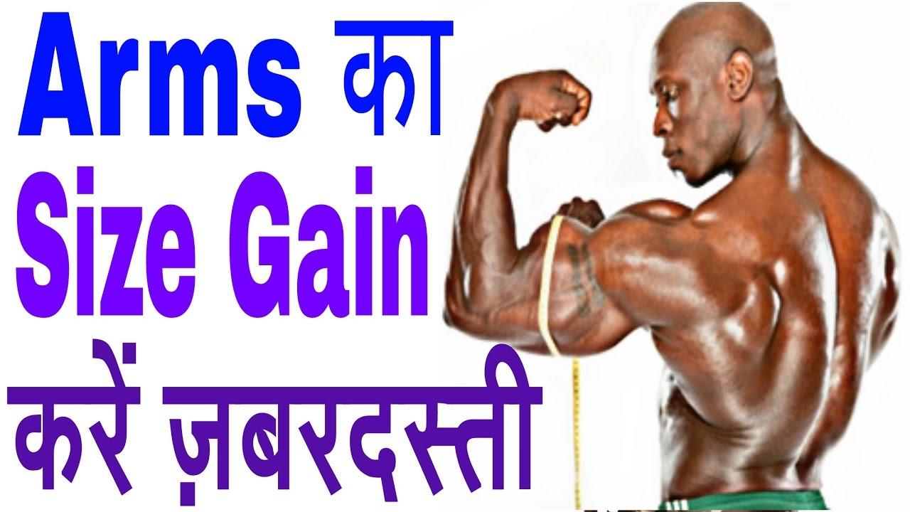 Arms Size Gain Workout Plan In Hindi