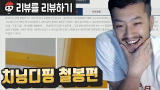 【리뷰를 리뷰하기】 치닝디핑 철봉