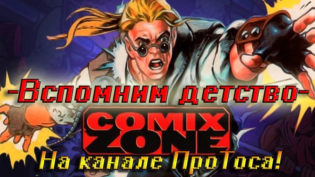 Игры для сеги comix zone