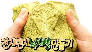 [간단 자취요리] 노오븐, NO베이킹파우더! 폭신폭신 전자렌지 녹차빵 만들기 / 얌무 yammoo