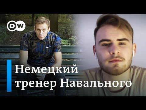 Персональный фитнес-тренер Навального в ФРГ раскрыл подробности восстановления политика после комы
