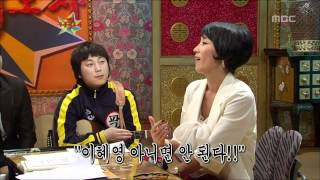 The Guru Show, Lee Hye-young, #08, 이혜영 20080220