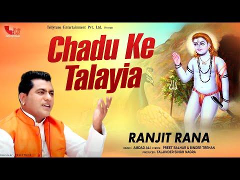 Chadu Ke Talayia - Ranjit Rana - Jai Bala Music - Latest Baba Balak Nath New Bhajan & Songs