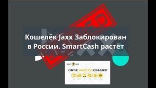 Майнинг дома. Кошелёк Jaxx заблокирован в России. SmartCash растёт