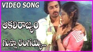 Gussa Rangaiah Video Song - Evergreen Song || Akali Rajyam Telugu Movie