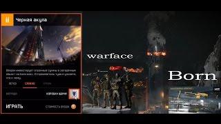 WarFace: ПТС: ПРОХОЖДЕНИЕ СПЕЦОПЕРЕЦИЯ ЧЁРНАЯ АКУЛА и НОВЫЙ ПУЛЕМЁТ ПКП ПЕЧЕНЕГ