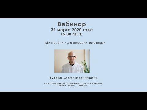 Вебинар «Дистрофии и дегенерации роговицы», С. В. Труфанов